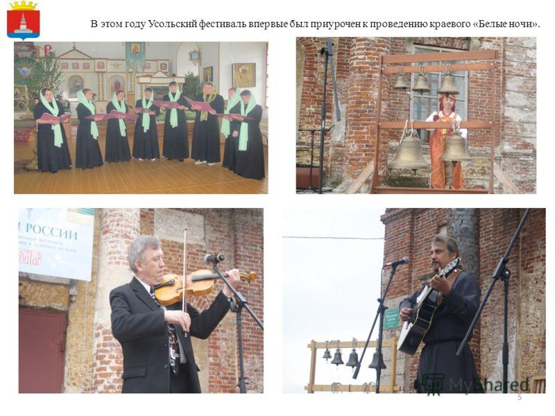 5 В этом году Усольский фестиваль впервые был приурочен к проведению краевого «Белые ночи».