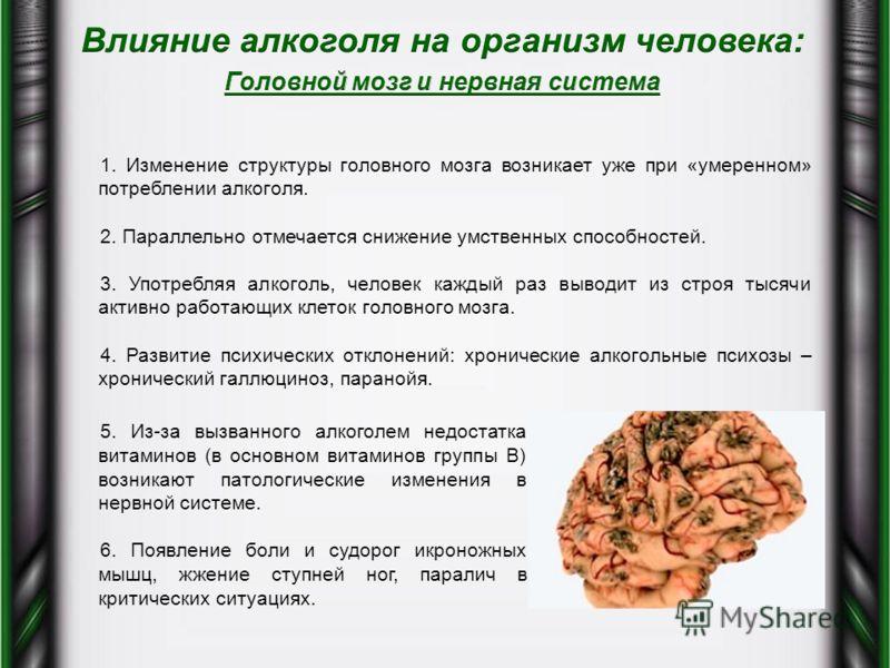 1. Изменение структуры головного мозга возникает уже при «умеренном» потреблении алкоголя. 2. Параллельно отмечается снижение умственных способностей. 3. Употребляя алкоголь, человек каждый раз выводит из строя тысячи активно работающих клеток головн