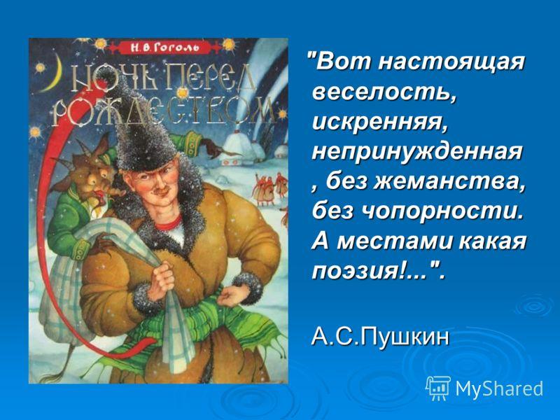 Вот настоящая веселость, искренняя, непринужденная, без жеманства, без чопорности. А местами какая поэзия!.... Вот настоящая веселость, искренняя, непринужденная, без жеманства, без чопорности. А местами какая поэзия!.... А.С.Пушкин А.С.Пушкин