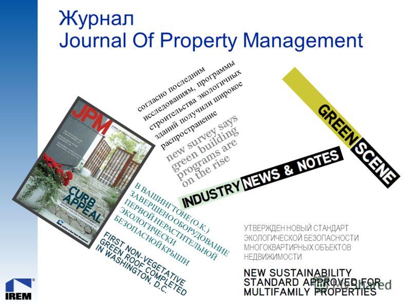 Журнал Journal Of Property Management согласно последним исследованиям, программы строительства экологичных зданий получили широкое распространение В ВАШИНГТОНЕ (О.К.) ЗАВЕРШЕНО ОБОРУДОВАНИЕ ПЕРВОЙ НЕРАСТИТЕЛЬНОЙ ЭКОЛОГИЧЕСКИ БЕЗОПАСНОЙ КРЫШИ УТВЕРЖД