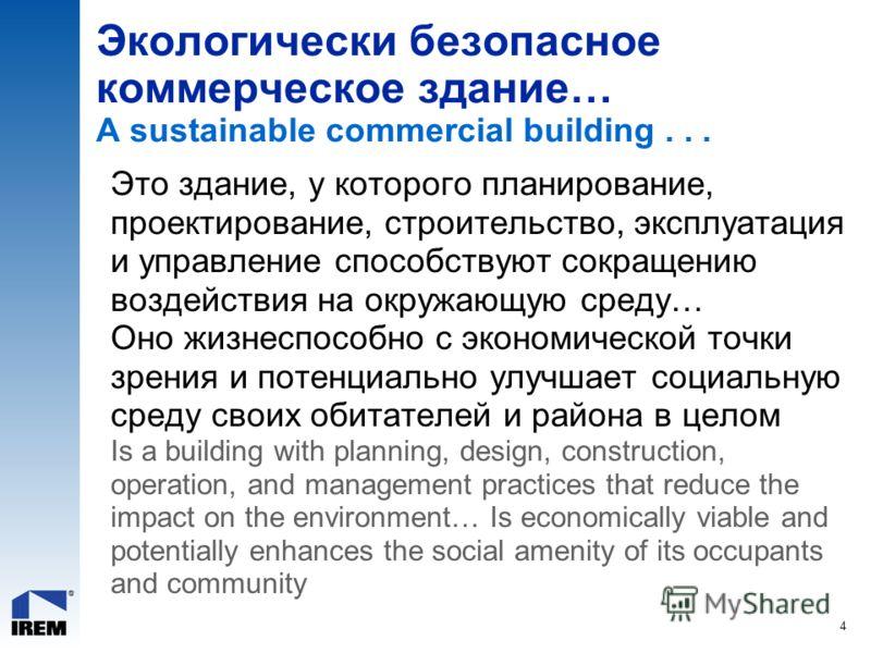 Экологически безопасное коммерческое здание… A sustainable commercial building... Это здание, у которого планирование, проектирование, строительство, эксплуатация и управление способствуют сокращению воздействия на окружающую среду… Оно жизнеспособно