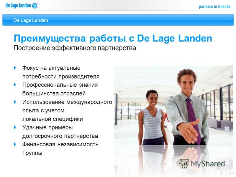 De Lage Landen 17 Преимущества работы с De Lage Landen Построение эффективного партнерства Фокус на актуальные потребности производителя Профессиональные знания большинства отраслей Использование международного опыта с учетом локальной специфики Удач