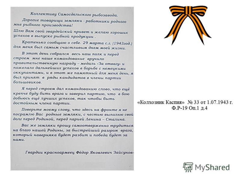 «Колхозник Каспия» 33 от 1.07.1943 г. Ф.Р-19 Оп.1 д.4