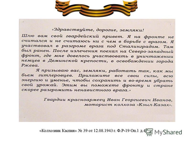 «Колхозник Каспия» 39 от 12.08.1943 г. Ф.Р-19 Оп.1 д.4