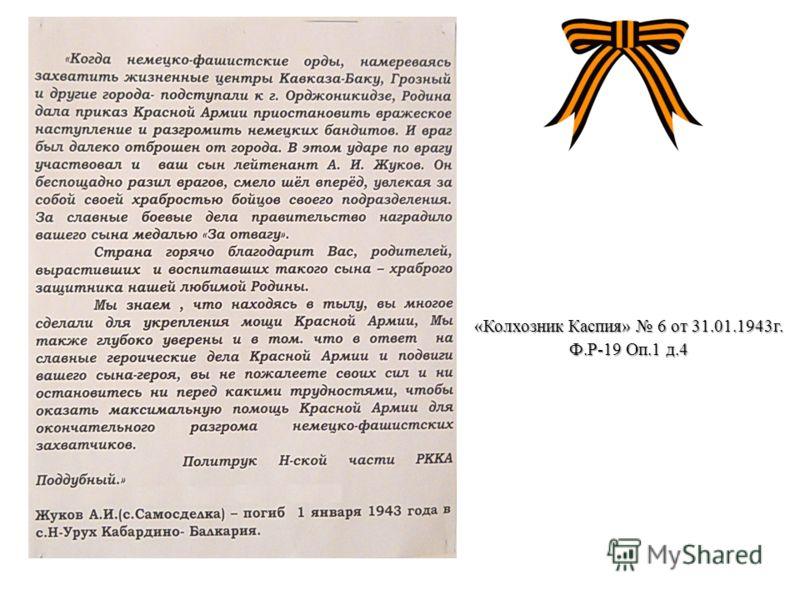 «Колхозник Каспия» 6 от 31.01.1943г. Ф.Р-19 Оп.1 д.4