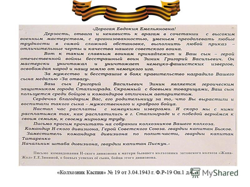 «Колхозник Каспия» 19 от 3.04.1943 г. Ф.Р-19 Оп.1 д.4