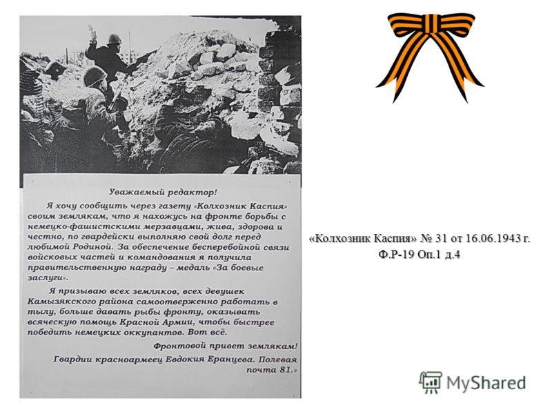 «Колхозник Каспия» 31 от 16.06.1943 г. Ф.Р-19 Оп.1 д.4