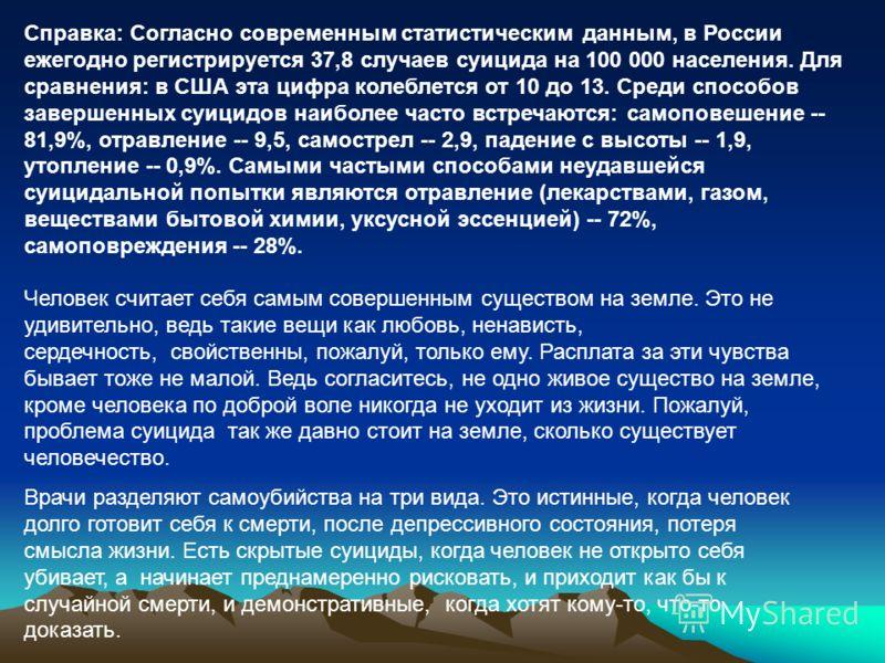 Справка: Согласно современным статистическим данным, в России ежегодно регистрируется 37,8 случаев суицида на 100 000 населения. Для сравнения: в США эта цифра колеблется от 10 до 13. Среди способов завершенных суицидов наиболее часто встречаются: са