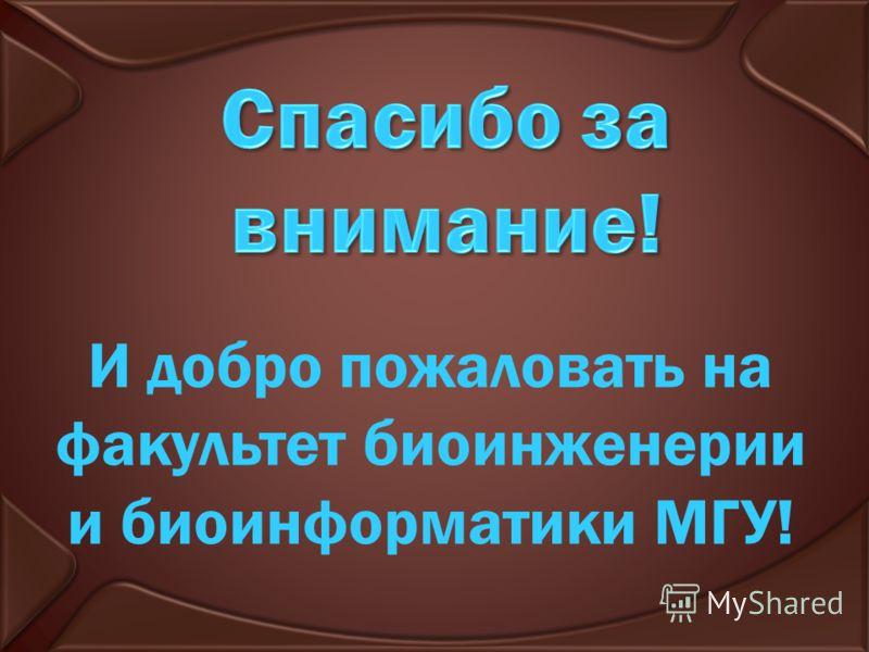 И добро пожаловать на факультет биоинженерии и биоинформатики МГУ!