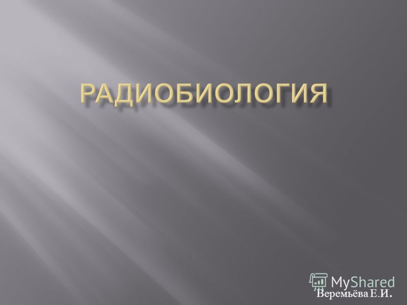 Веремьёва Е. И.