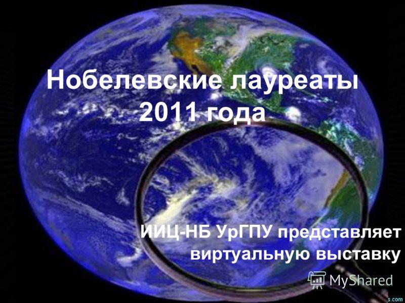 Нобелевские лауреаты 2011 года ИИЦ-НБ УрГПУ представляет виртуальную выставку