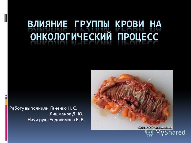 Работу выполнили: Ганенко Н. С. Лишманов Д. Ю. Науч.рук.: Евдокимова Е. В.