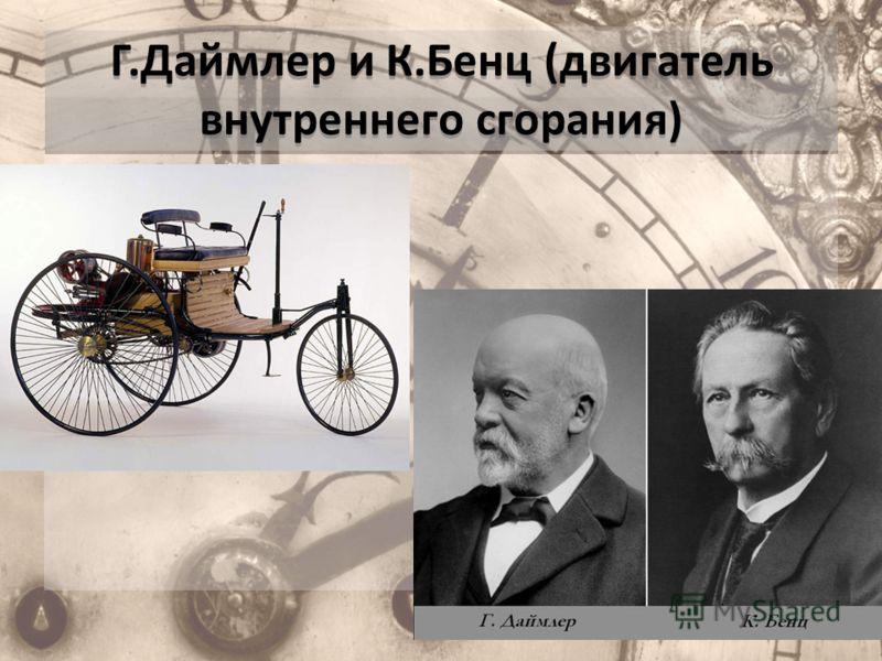 Г.Даймлер и К.Бенц (двигатель внутреннего сгорания)