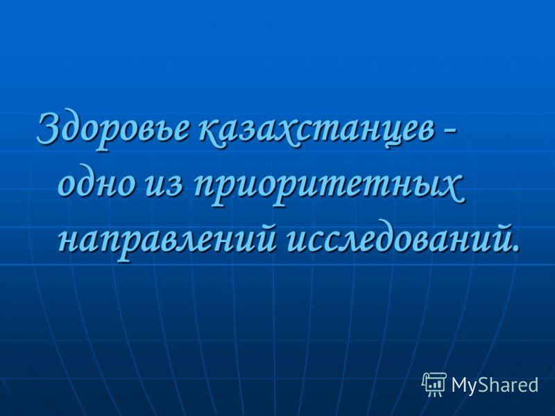 Здоровье казахстанцев - одно из приоритетных направлений исследований.