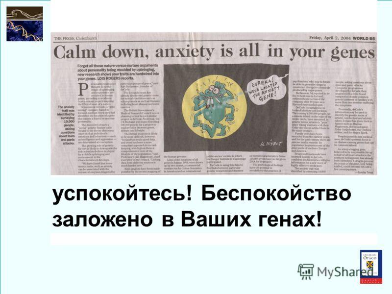 успокойтесь! Беспокойство заложено в Ваших генах!