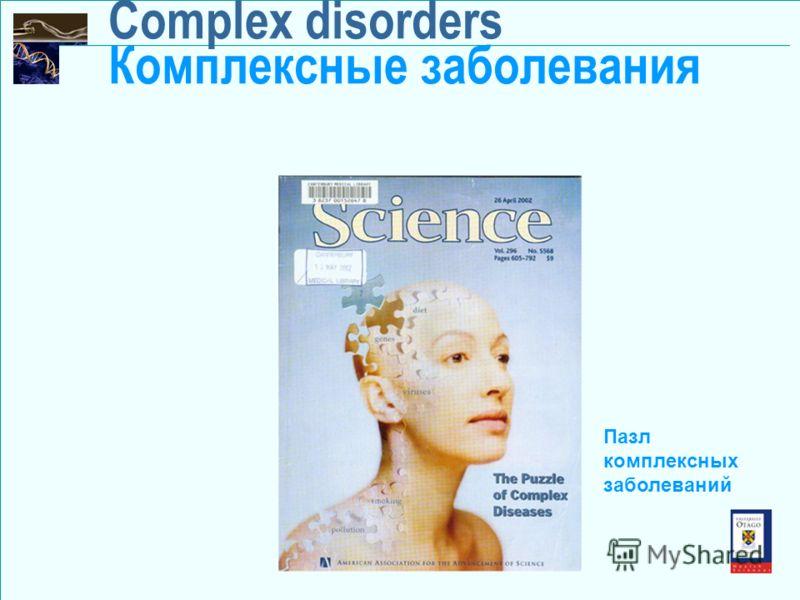 Complex disorders Комплексные заболевания Пазл комплексных заболеваний