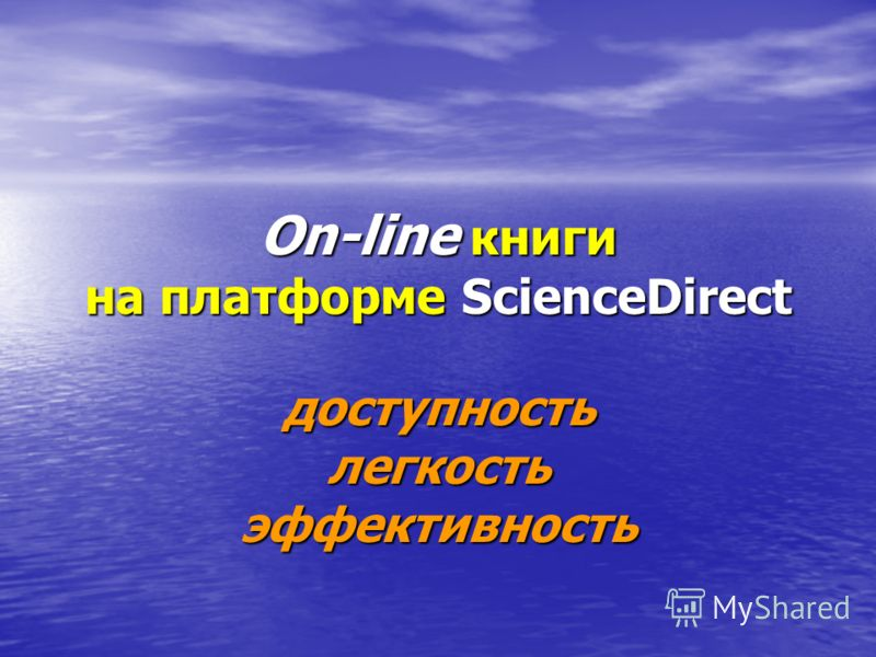 On-line книги на платформе ScienceDirect доступность легкость эффективность