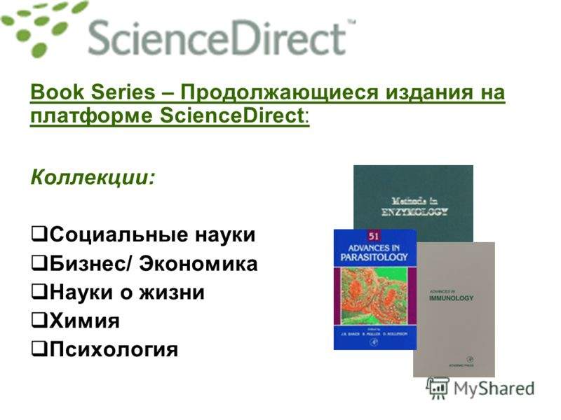 Book Series – Продолжающиеся издания на платформе ScienceDirect: Коллекции: Социальные науки Бизнес/ Экономика Науки о жизни Химия Психология