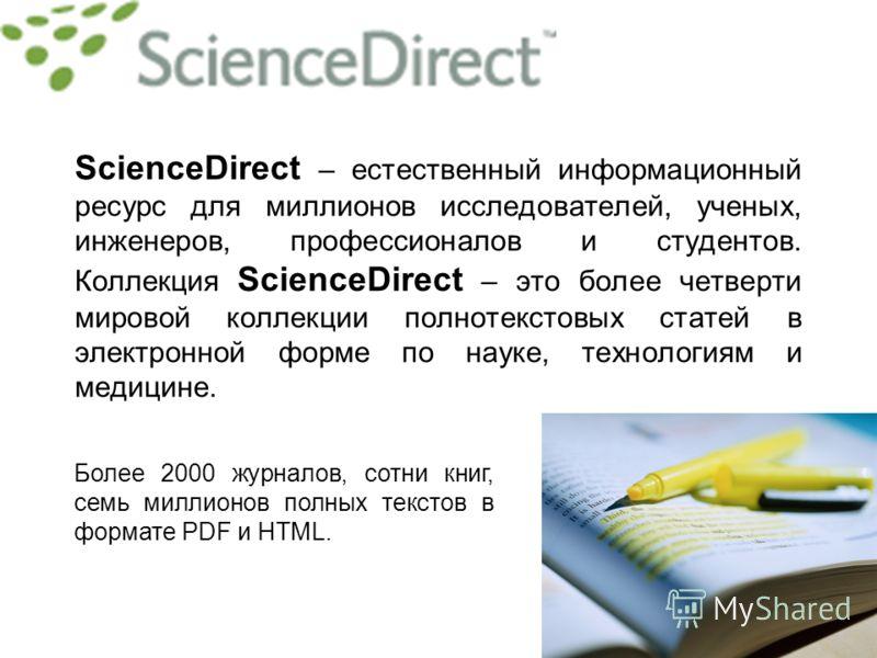 ScienceDirect – естественный информационный ресурс для миллионов исследователей, ученых, инженеров, профессионалов и студентов. Коллекция ScienceDirect – это более четверти мировой коллекции полнотекстовых статей в электронной форме по науке, техноло