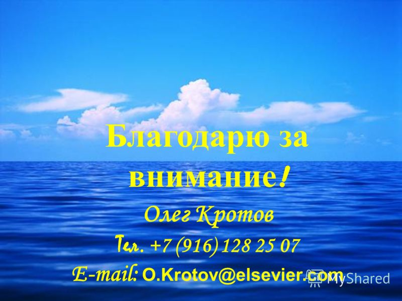 Благодарю за внимание ! Олег Кротов Тел. +7 (916) 128 25 07 E-mail: O.Krotov@elsevier.com