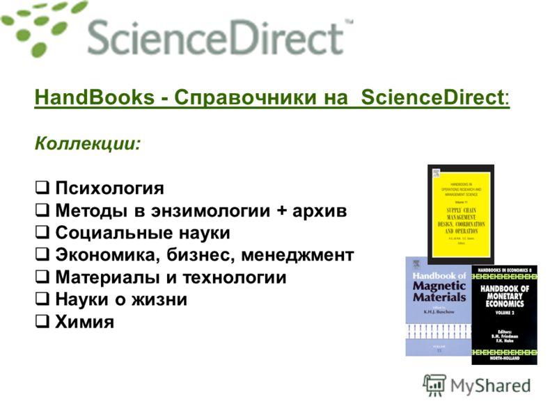 HandBooks - Справочники на ScienceDirect: Коллекции: Психология Методы в энзимологии + архив Социальные науки Экономика, бизнес, менеджмент Материалы и технологии Науки о жизни Химия