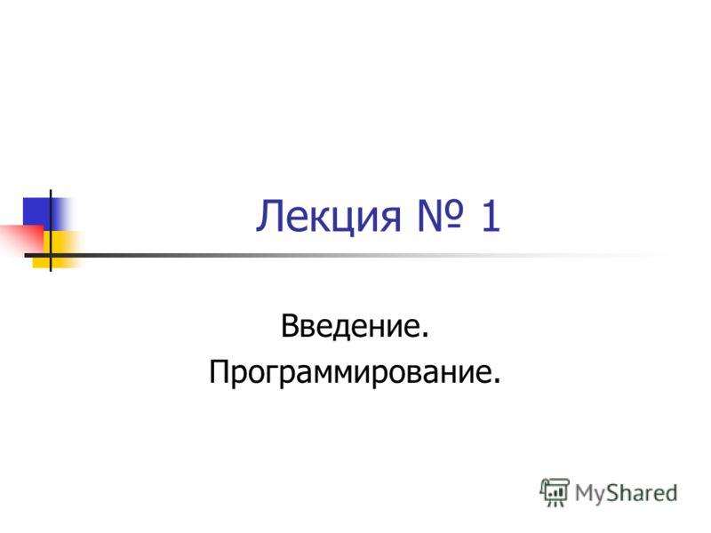 Лекция 1 Введение. Программирование.