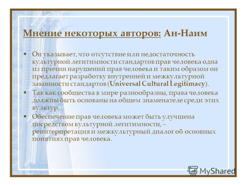Мнение некоторых авторов: Ан-Наим Он указывает, что отсутствие или недостаточность культурной легитимности стандартов прав человека одна из причин нарушений прав человека и таким образом он предлагает разработку внутренней и межкультурной законности