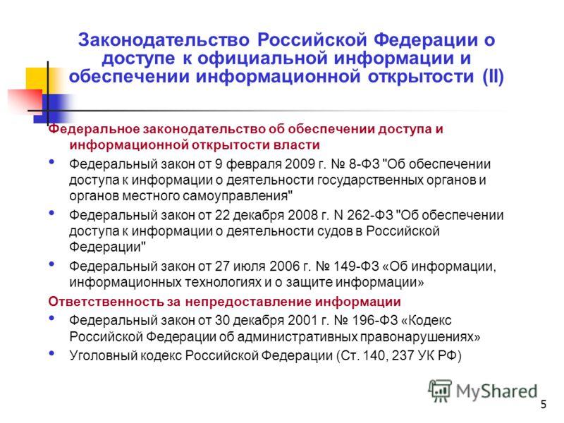 5 Законодательство Российской Федерации о доступе к официальной информации и обеспечении информационной открытости (II) Федеральное законодательство об обеспечении доступа и информационной открытости власти Федеральный закон от 9 февраля 2009 г. 8-ФЗ