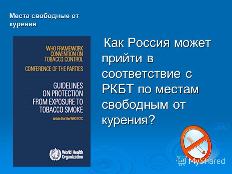 Места свободные от курения Как Россия может прийти в соответствие с РКБТ по местам свободным от курения? Как Россия может прийти в соответствие с РКБТ по местам свободным от курения?
