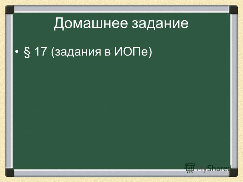 Домашнее задание § 17 (задания в ИОПе)
