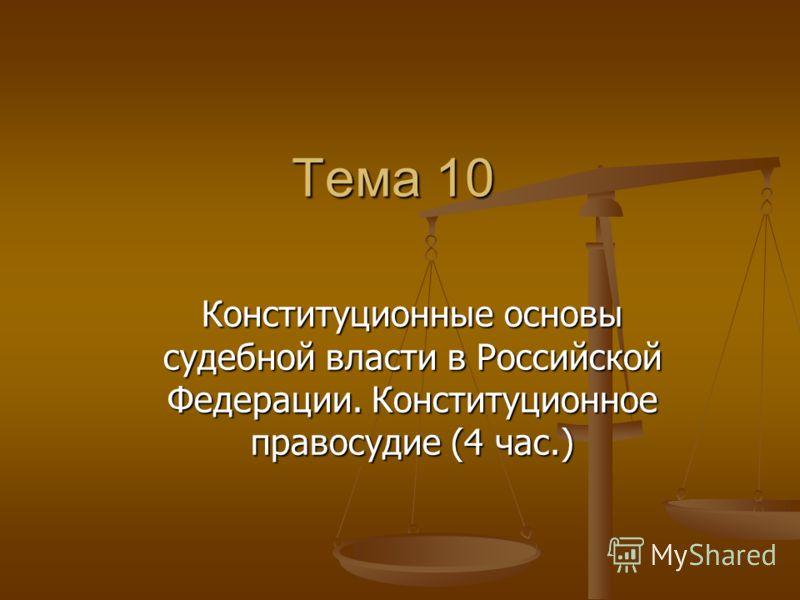 Тема 10 Конституционные основы судебной власти в Российской Федерации. Конституционное правосудие (4 час.)