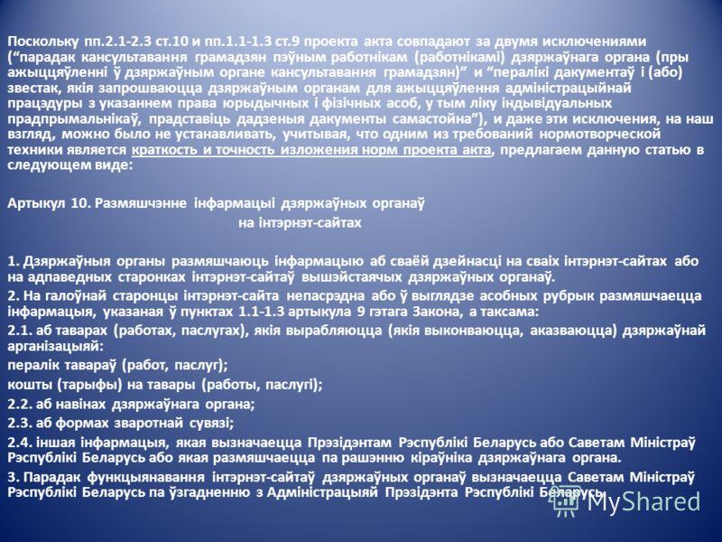 Поскольку пп.2.1-2.3 ст.10 и пп.1.1-1.3 ст.9 проекта акта совпадают за двумя исключениями (парадак кансультавання грамадзян пэўным работнікам (работнікамі) дзяржаўнага органа (пры ажыццяўленні ў дзяржаўным органе кансультавання грамадзян) и пералікі