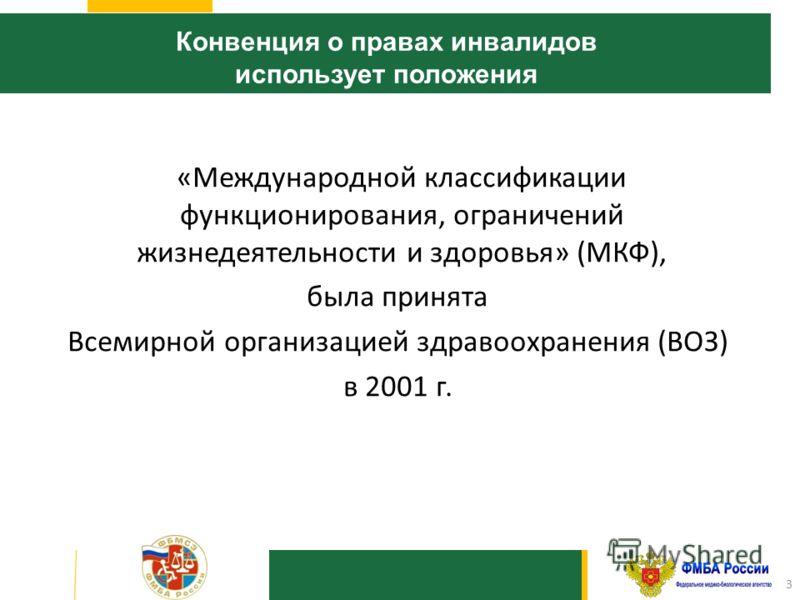 1010 Конвенция о правах инвалидов использует положения «Международной классификации функционирования, ограничений жизнедеятельности и здоровья» (МКФ), была принята Всемирной организацией здравоохранения (ВОЗ) в 2001 г. 3