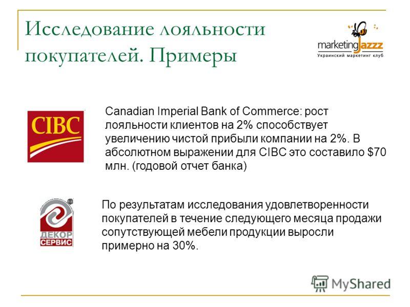 Исследование лояльности покупателей. Примеры Canadian Imperial Bank of Commerce: рост лояльности клиентов на 2% способствует увеличению чистой прибыли компании на 2%. В абсолютном выражении для CIBC это составило $70 млн. (годовой отчет банка) По рез