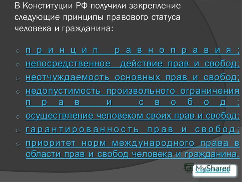 В Конституции РФ получили закрепление следующие принципы правового статуса человека и гражданина: o принцип равноправия; принцип равноправия; принцип равноправия; o непосредственное действие прав и свобод; непосредственное действие прав и свобод; неп