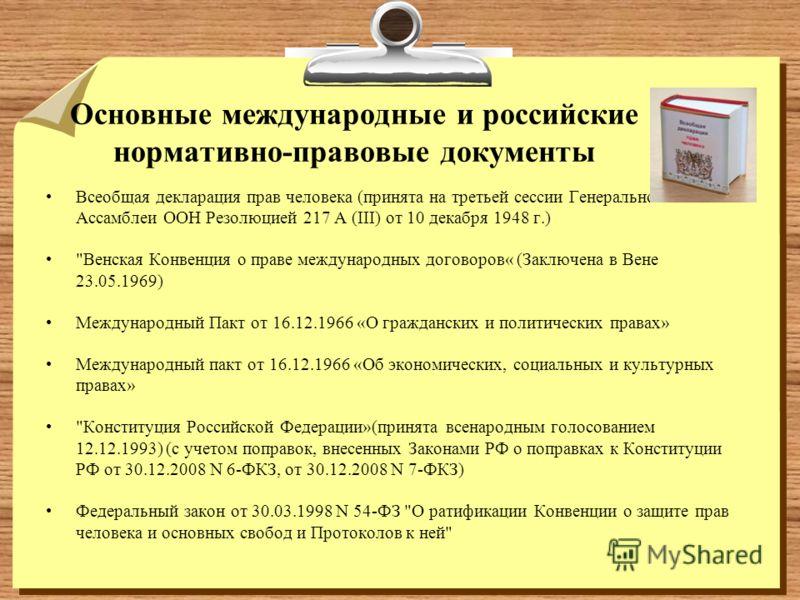Основные международные и российские нормативно-правовые документы Всеобщая декларация прав человека (принята на третьей сессии Генеральной Ассамблеи ООН Резолюцией 217 A (III) от 10 декабря 1948 г.)