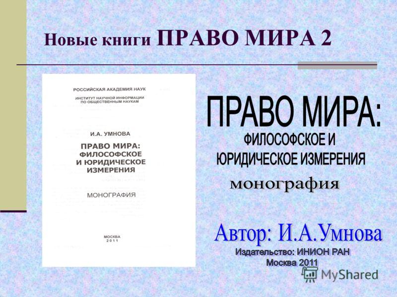 Новые книги ПРАВО МИРА 2