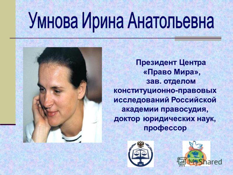 Президент Центра «Право Мира», зав. отделом конституционно-правовых исследований Российской академии правосудия, доктор юридических наук, профессор