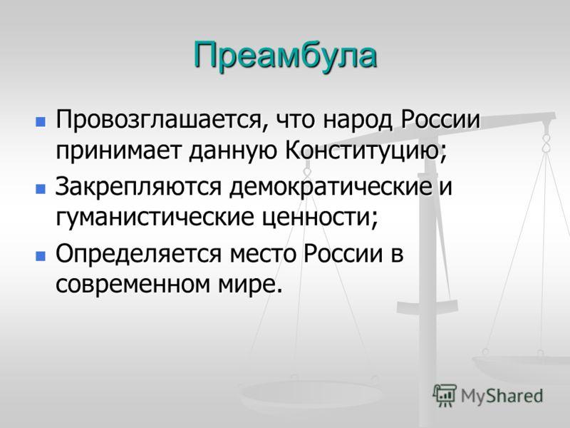 Преамбула Провозглашается, что народ России принимает данную Конституцию; Провозглашается, что народ России принимает данную Конституцию; Закрепляются демократические и гуманистические ценности; Закрепляются демократические и гуманистические ценности