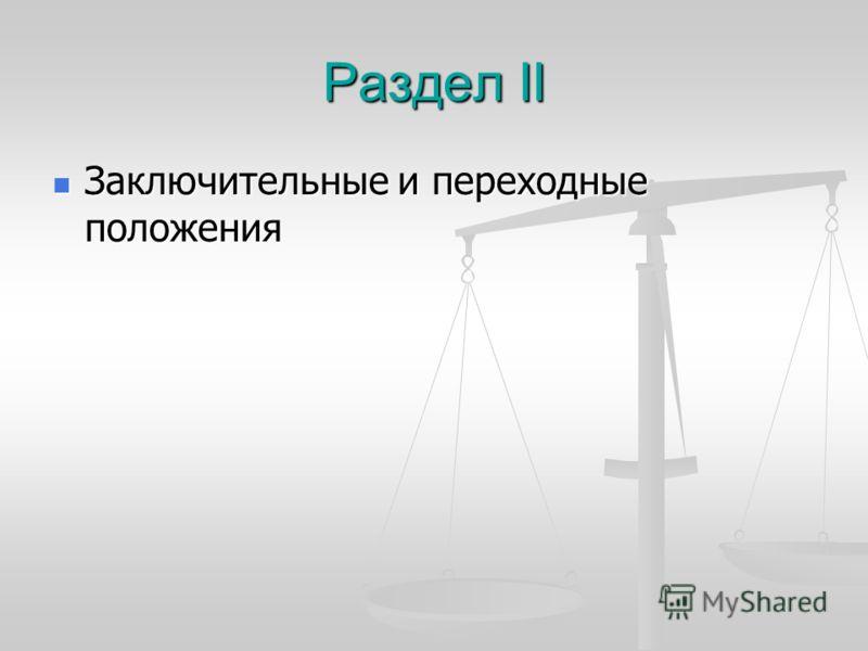Раздел II Заключительные и переходные положения Заключительные и переходные положения
