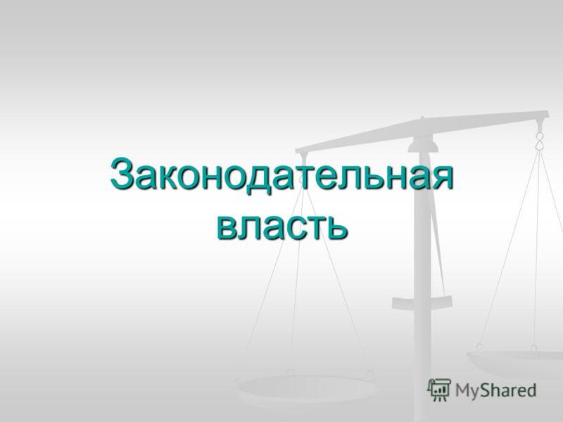Законодательная власть