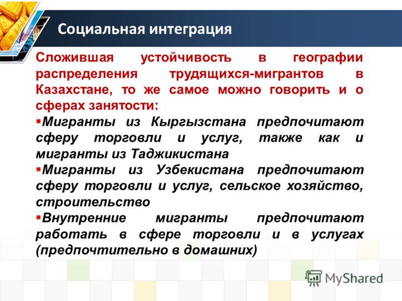 Сложившая устойчивость в географии распределения трудящихся-мигрантов в Казахстане, то же самое можно говорить и о сферах занятости: Мигранты из Кыргызстана предпочитают сферу торговли и услуг, также как и мигранты из Таджикистана Мигранты из Узбекис