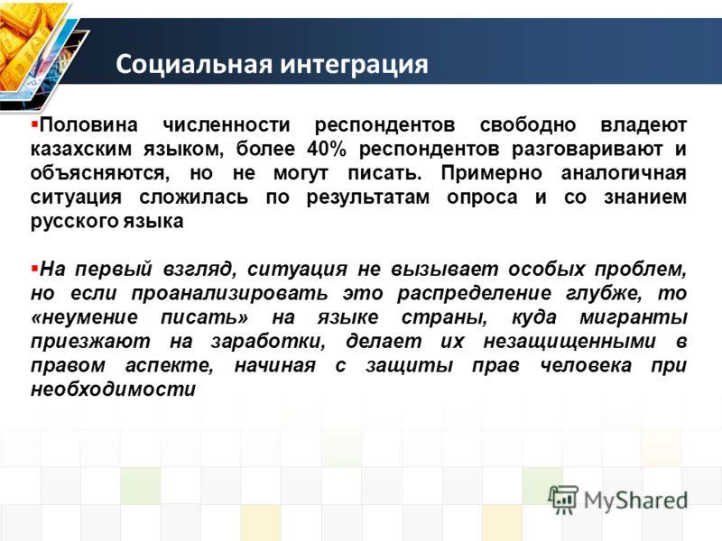 Половина численности респондентов свободно владеют казахским языком, более 40% респондентов разговаривают и объясняются, но не могут писать. Примерно аналогичная ситуация сложилась по результатам опроса и со знанием русского языка На первый взгляд, с