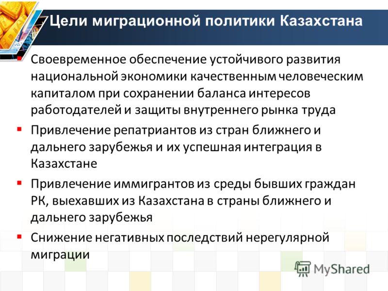 Цели миграционной политики Казахстана Своевременное обеспечение устойчивого развития национальной экономики качественным человеческим капиталом при сохранении баланса интересов работодателей и защиты внутреннего рынка труда Привлечение репатриантов и