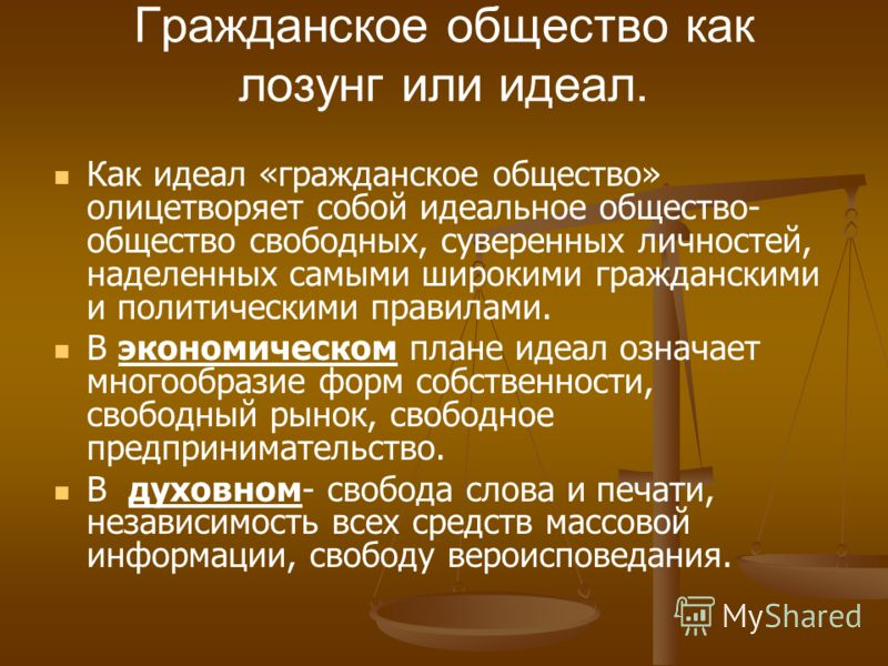 что такле идеальнле государство регион Новосибирск