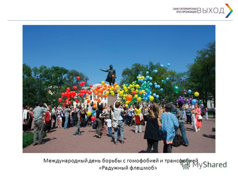 Международный день борьбы с гомофобией и трансфобией «Радужный флешмоб»