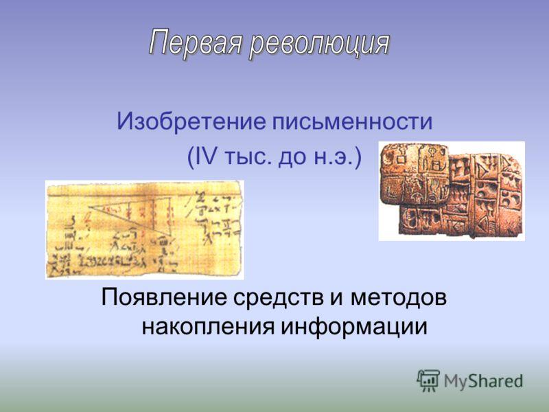 Изобретение письменности (IV тыс. до н.э.) Появление средств и методов накопления информации