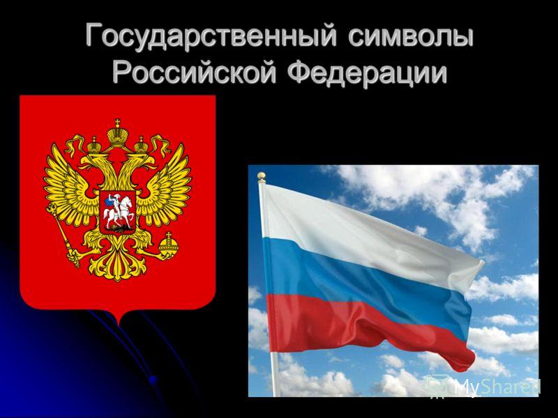 Государственный символы Российской Федерации