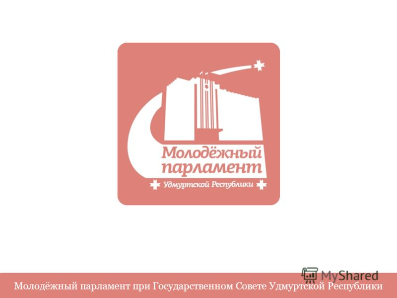 Молодёжный парламент при Государственном Совете Удмуртской Республики