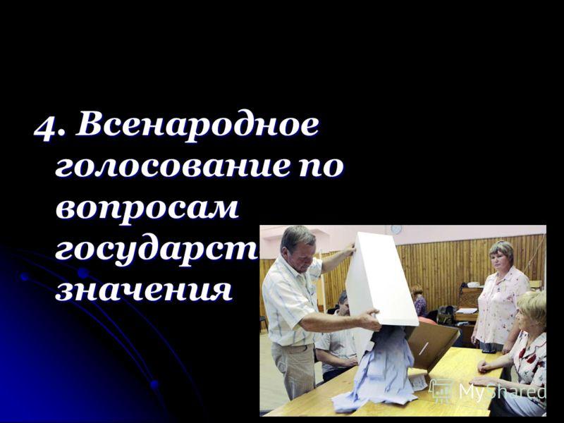 4. Всенародное голосование по вопросам государственного значения